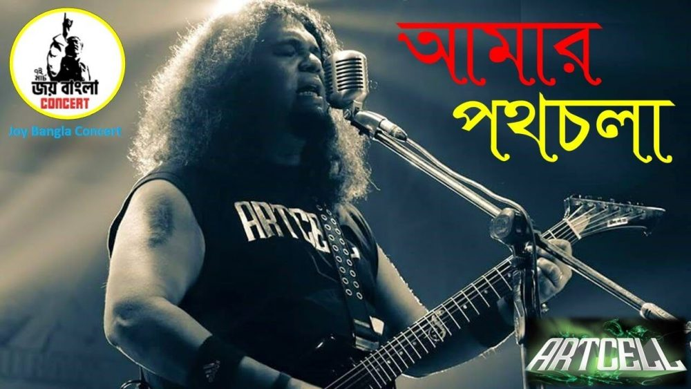 Amar Poth Chola Lyrics