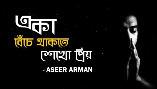Eka Bece Thakte shekho Priyo Lyrics